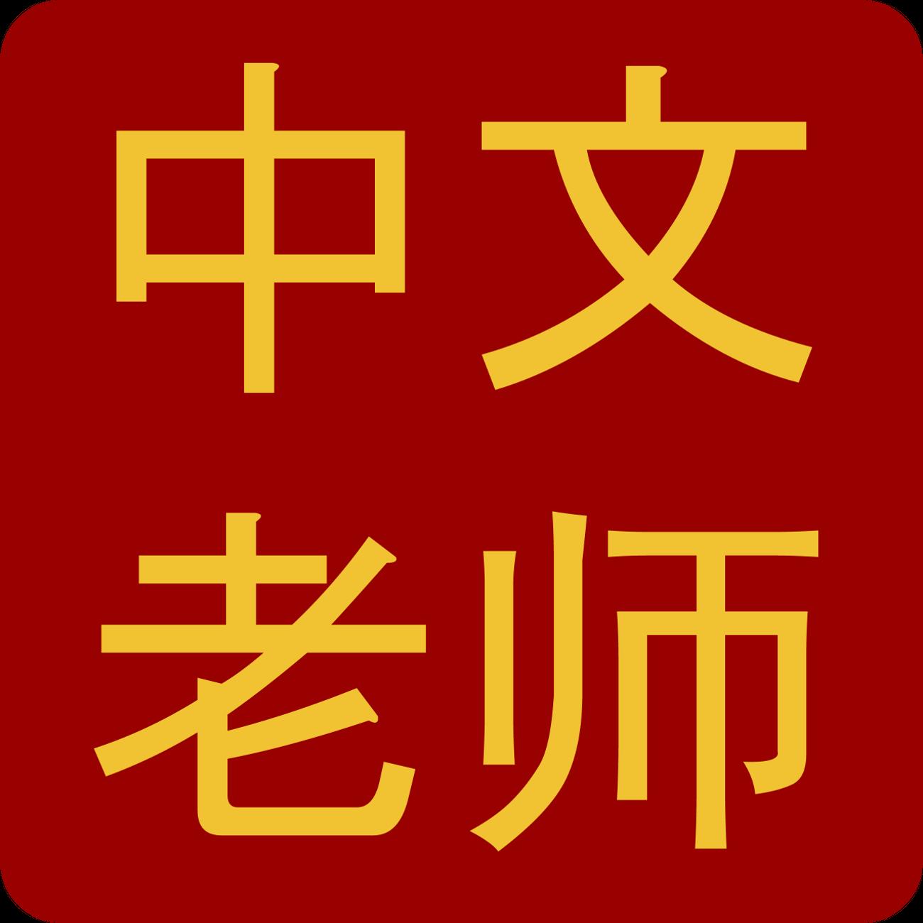 chinese-tutor