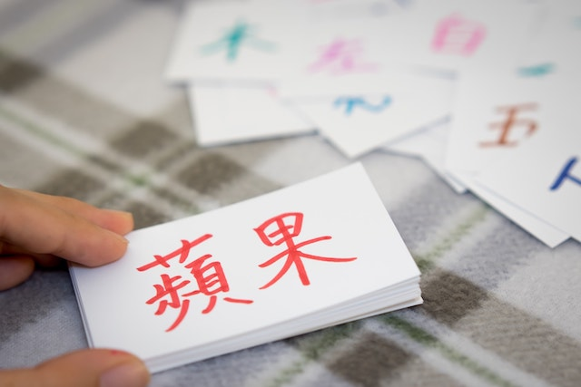 the-difficulties-and-opportunities-of-learning-mandarin:.jpg