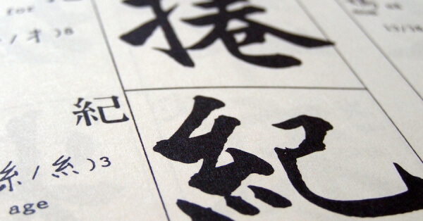 pros-of-learning-the-chinese-language