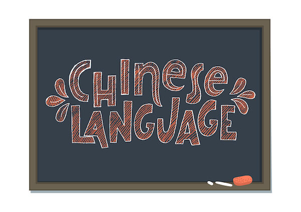 how-to-learn-the-chinese-language-effectively